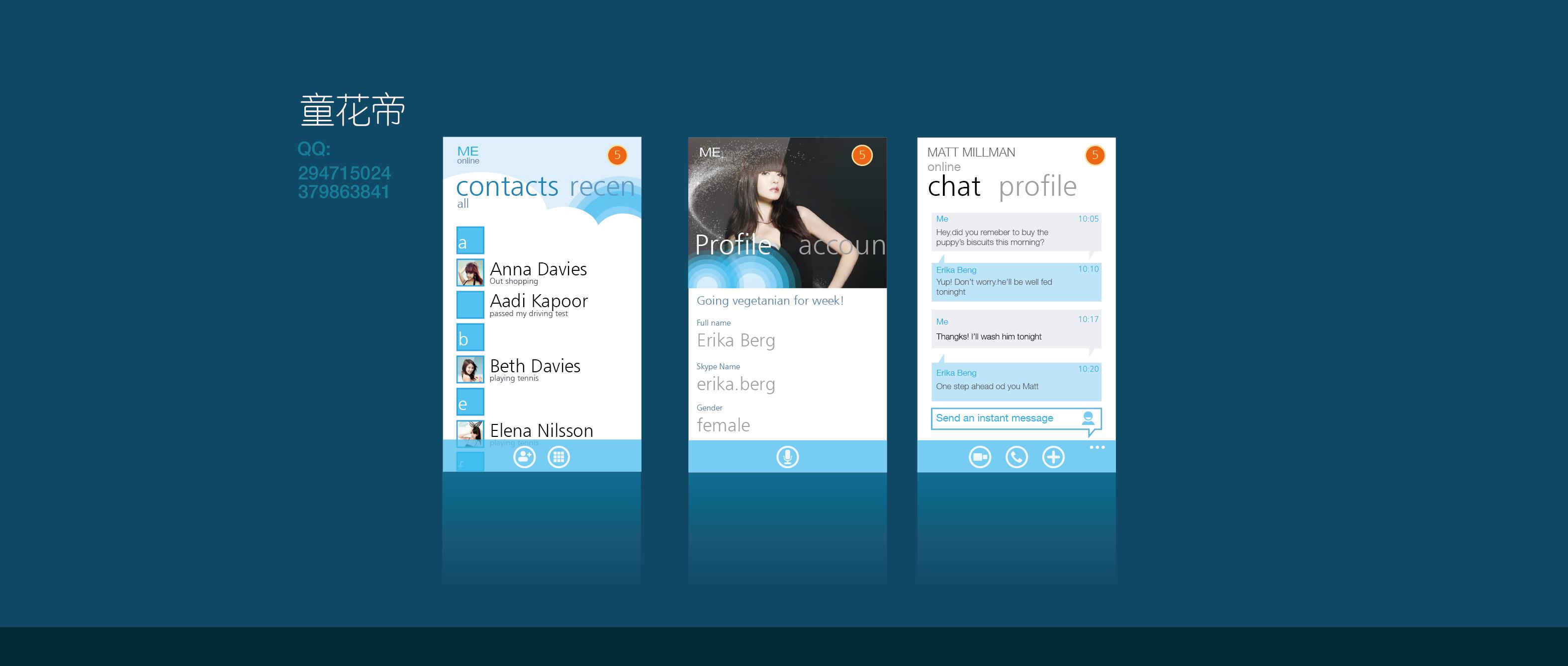 通讯应用软件界面设计