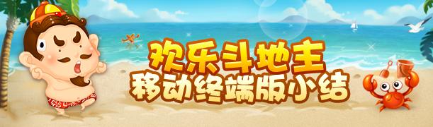 QQGame欢乐斗地主移动终端版小结