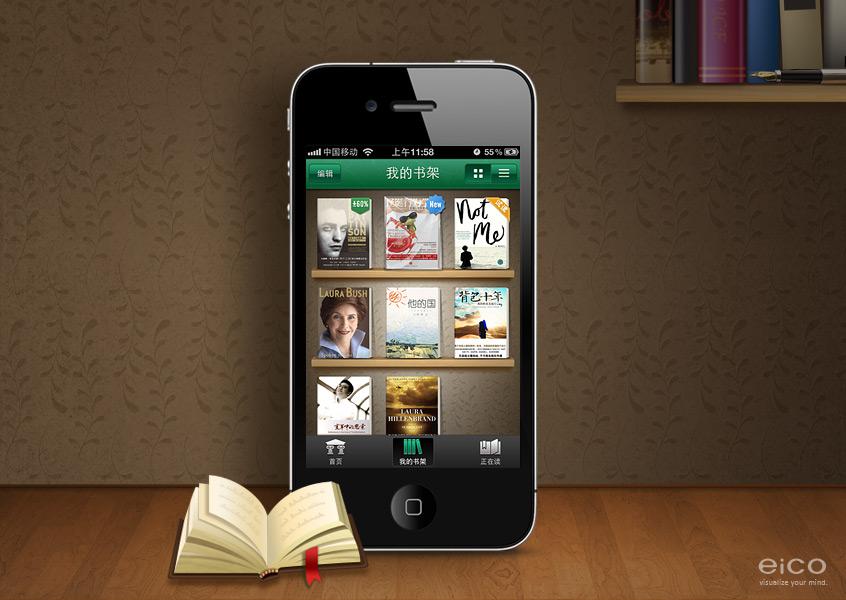 淘寶書城(cheng)iphone版界面設計