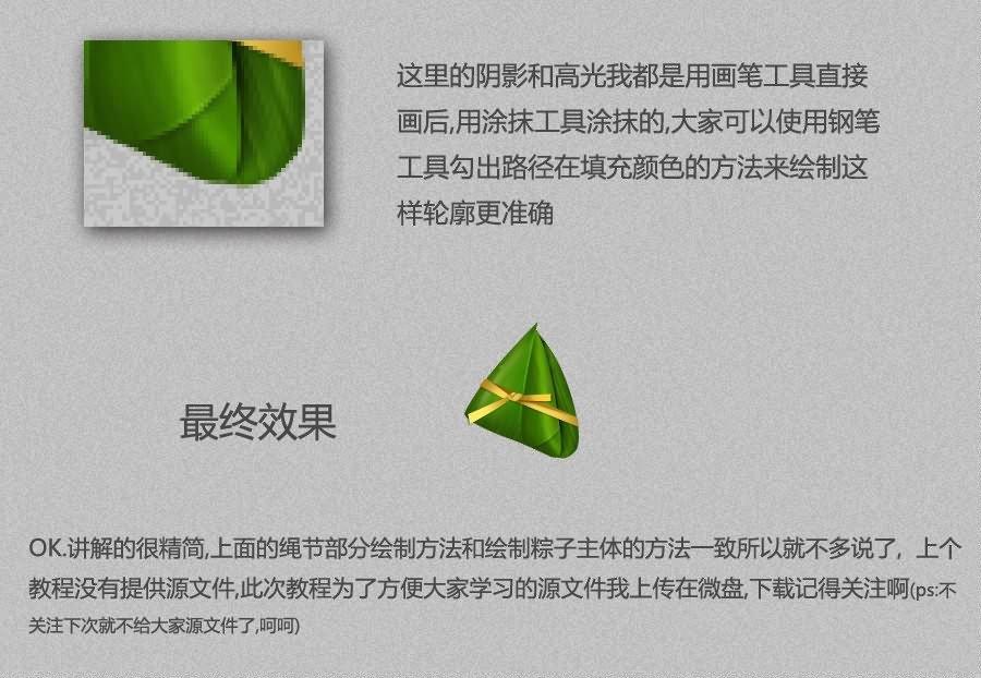 图标设计教程06