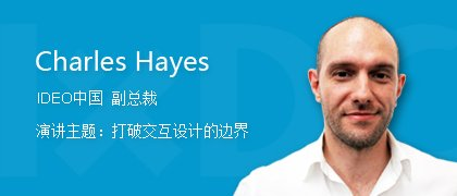 IxD2012主讲人:Charles Hayes