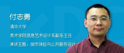 IxD2012主讲人:付志勇