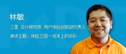 IxD2012主讲人:林敏