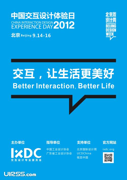2012中国交互设计体验日报名开启