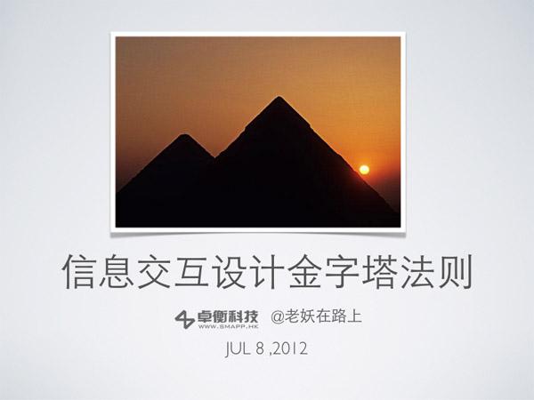 信息交互设计金字塔法则