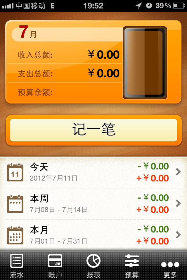 iPhone手机界面