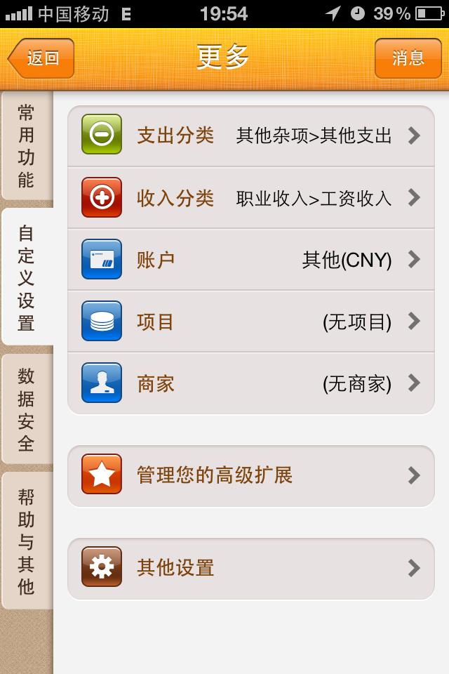 iPhone手机界面07