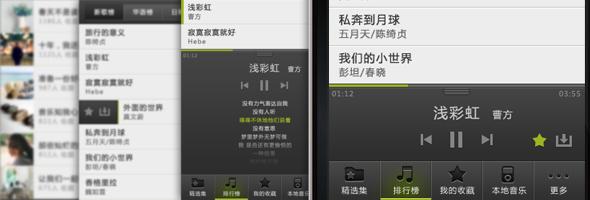 音乐播放App的分析与重设计