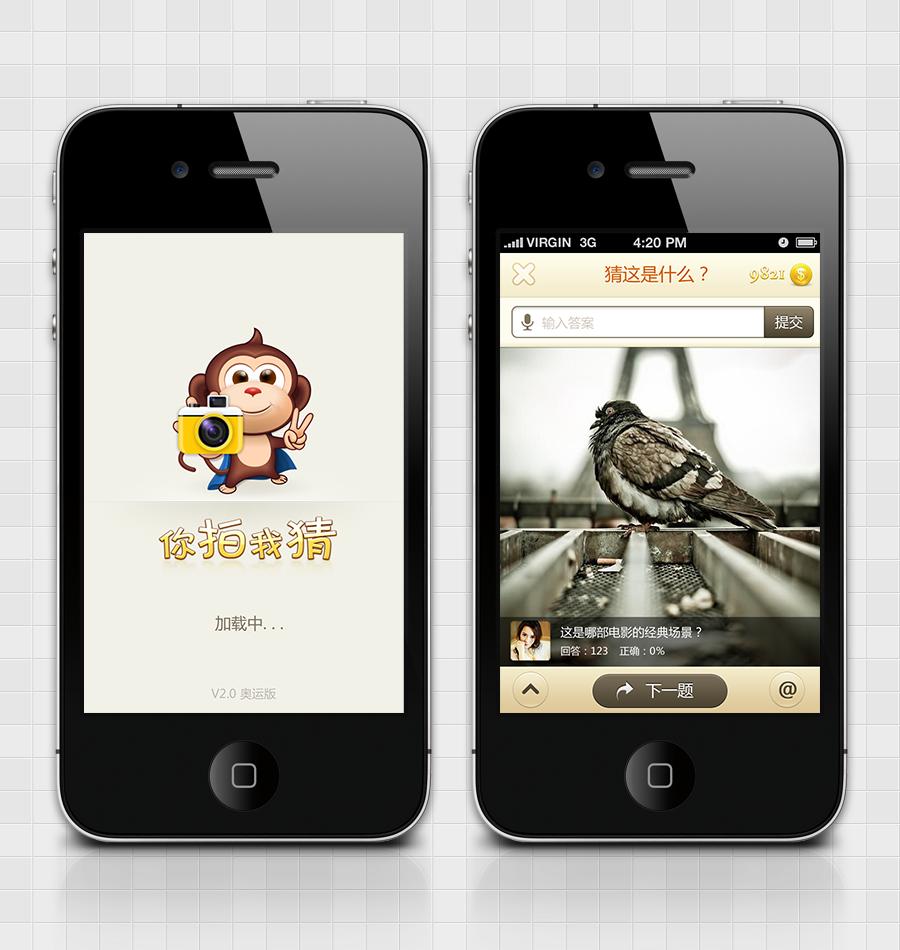 手机界面设计,手机UI设计,手机图标设计,型单线模具设计图片