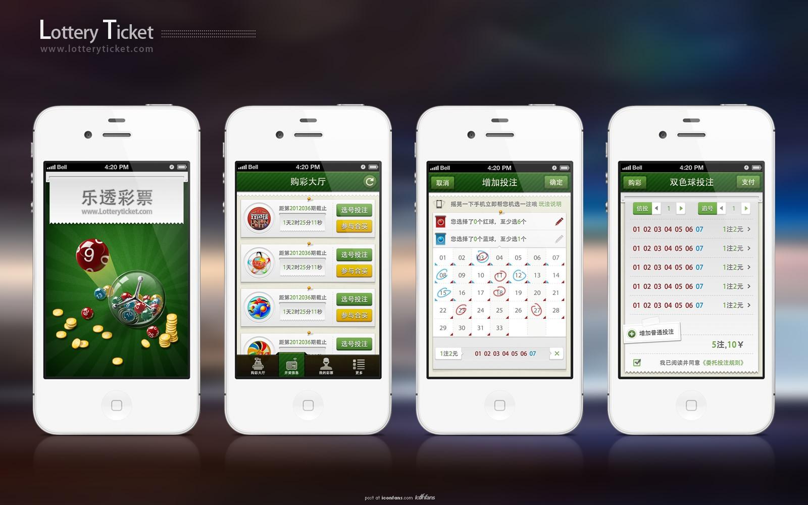 ios彩票手机界面设计