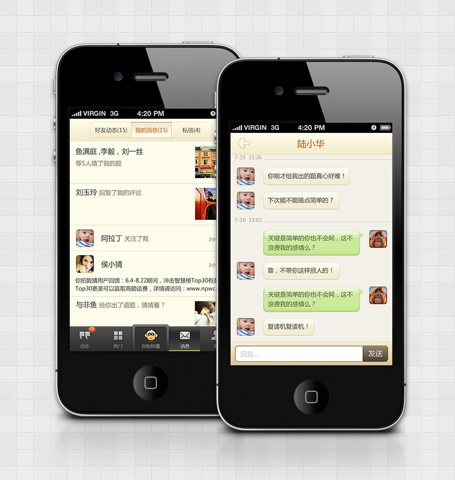 手机应用界面设计