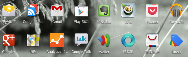 Android 4.0设计初体验