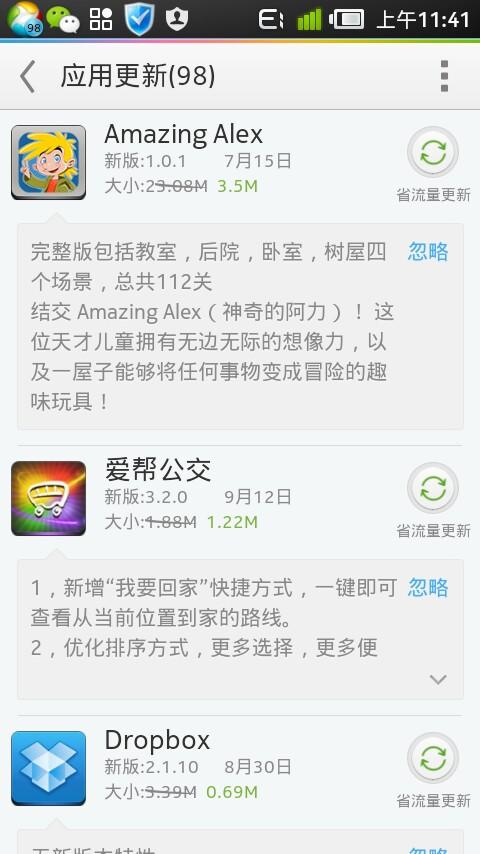 """节省流量和时间,腾讯的Android应用商店""""应用宝""""推出增量升级功能"""