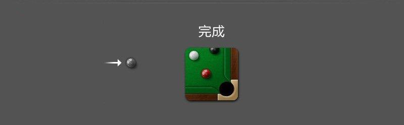 PhotoShop绘制一枚台球游戏应用图标设计教程 08