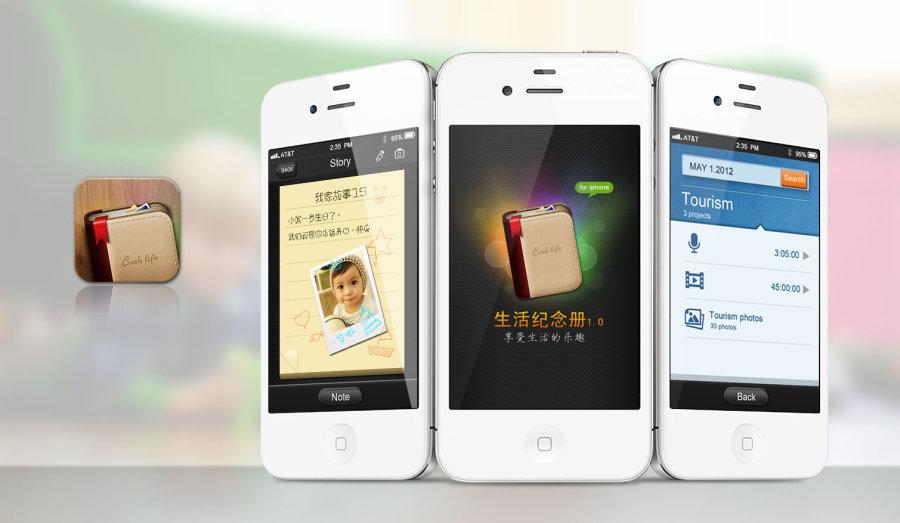 生活纪念册手机应用界面设计