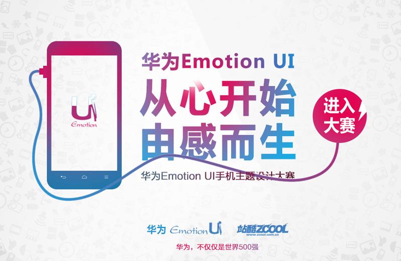 华为Emotion UI手机主题设计大赛——从心开始,有感而生!