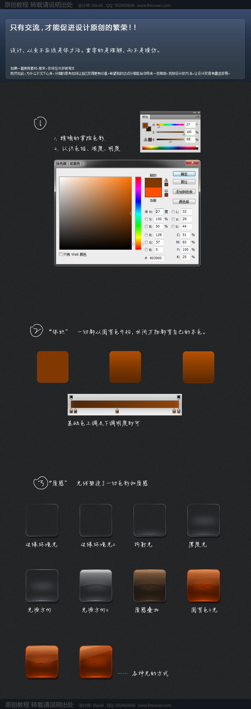 光之炼金术——全图层样式图标设计质感方案