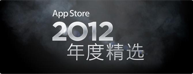 """苹果""""App Store 2012 年度精选""""榜单出炉,Paper 和 Action Movie FX 获最佳应用称号"""
