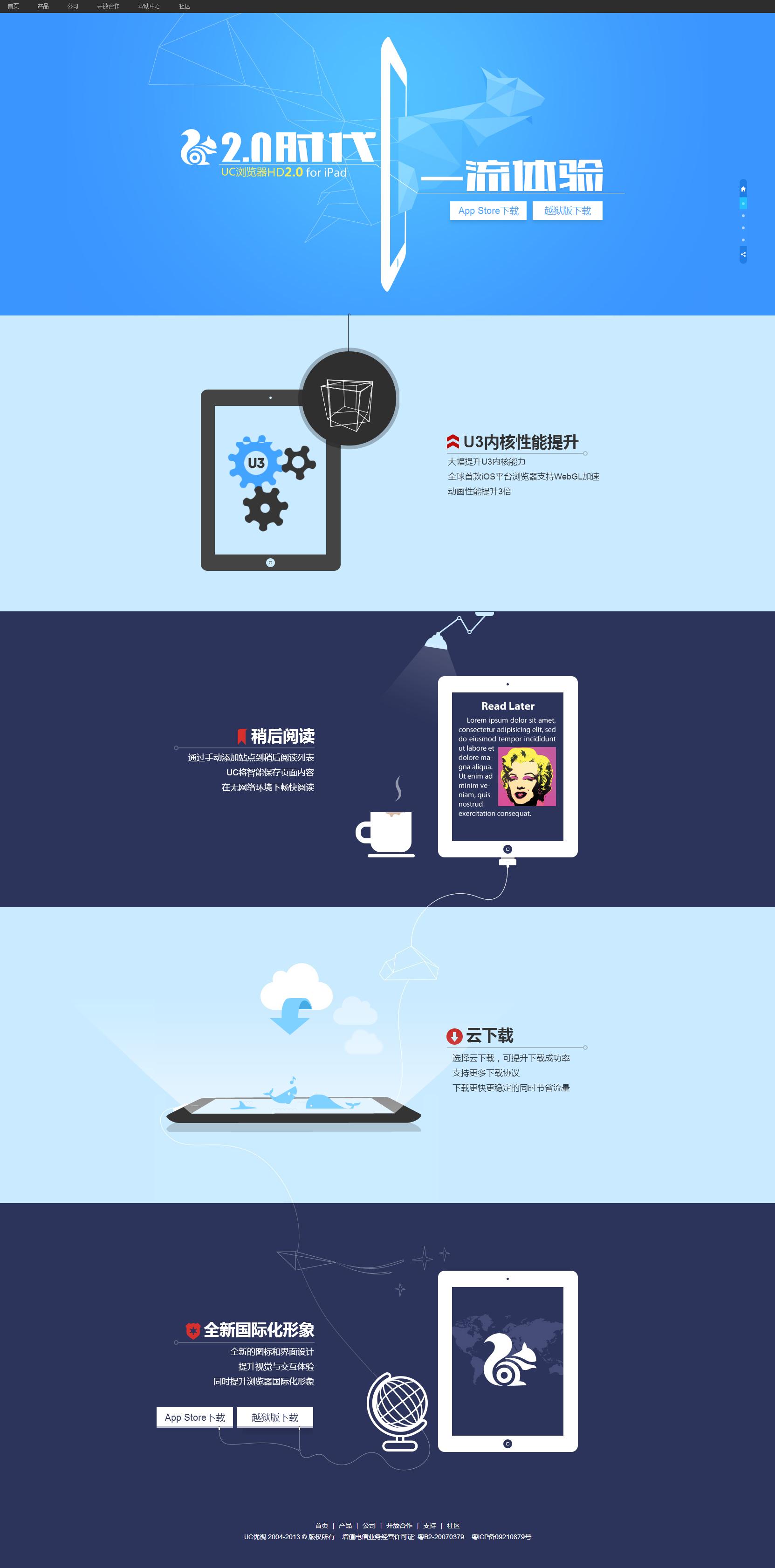 UC浏览器2.0foriPad介绍网页设计v城堡-城堡文成手机设计图图片