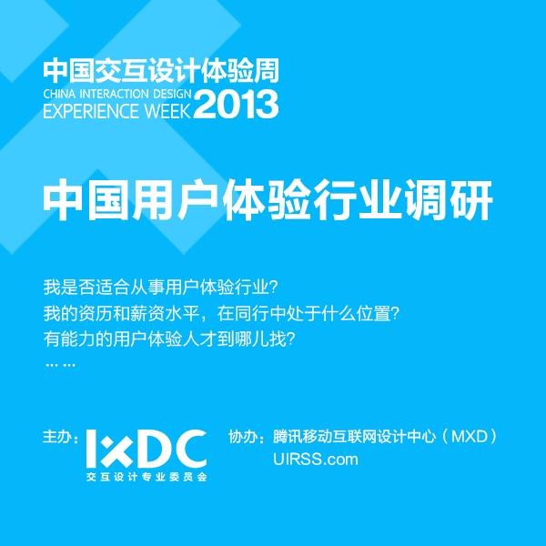 2013中国交互设计体验周
