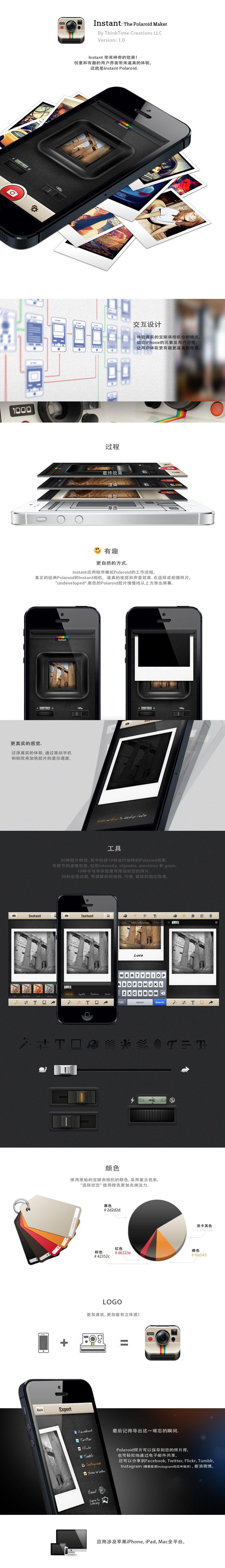 查看《Instant宝丽来(Polaroid)相机应用》原图,原图尺寸:830x5781