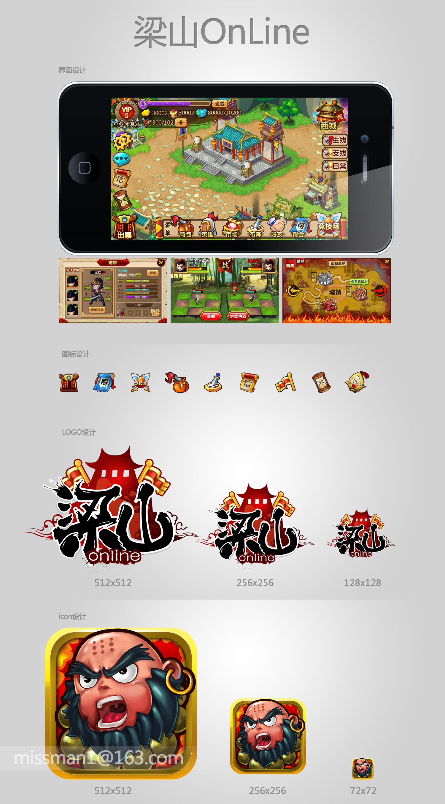 梁山online手机游戏UI设计