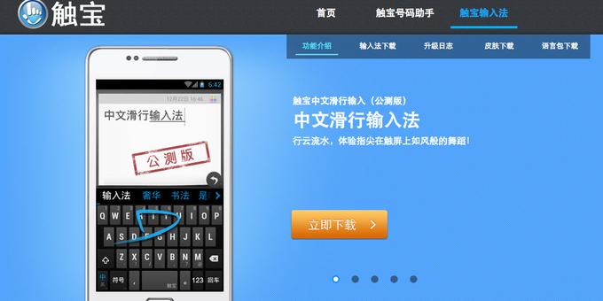 触宝中文滑行输入法Android公测版发布