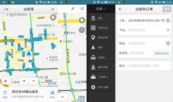 嘀嘀打車和高德地圖ji) 珊獻zuo),用戶可(ke)在高德地圖內直接下單