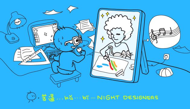 一个设计师的生活悖论