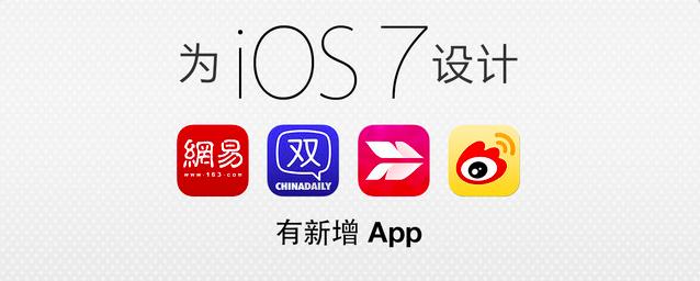 app-design-for-ios7-ture-or-false