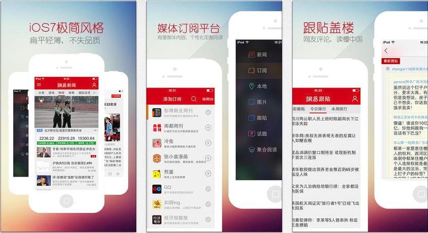 app-design-for-ios7-ture-or-false-5