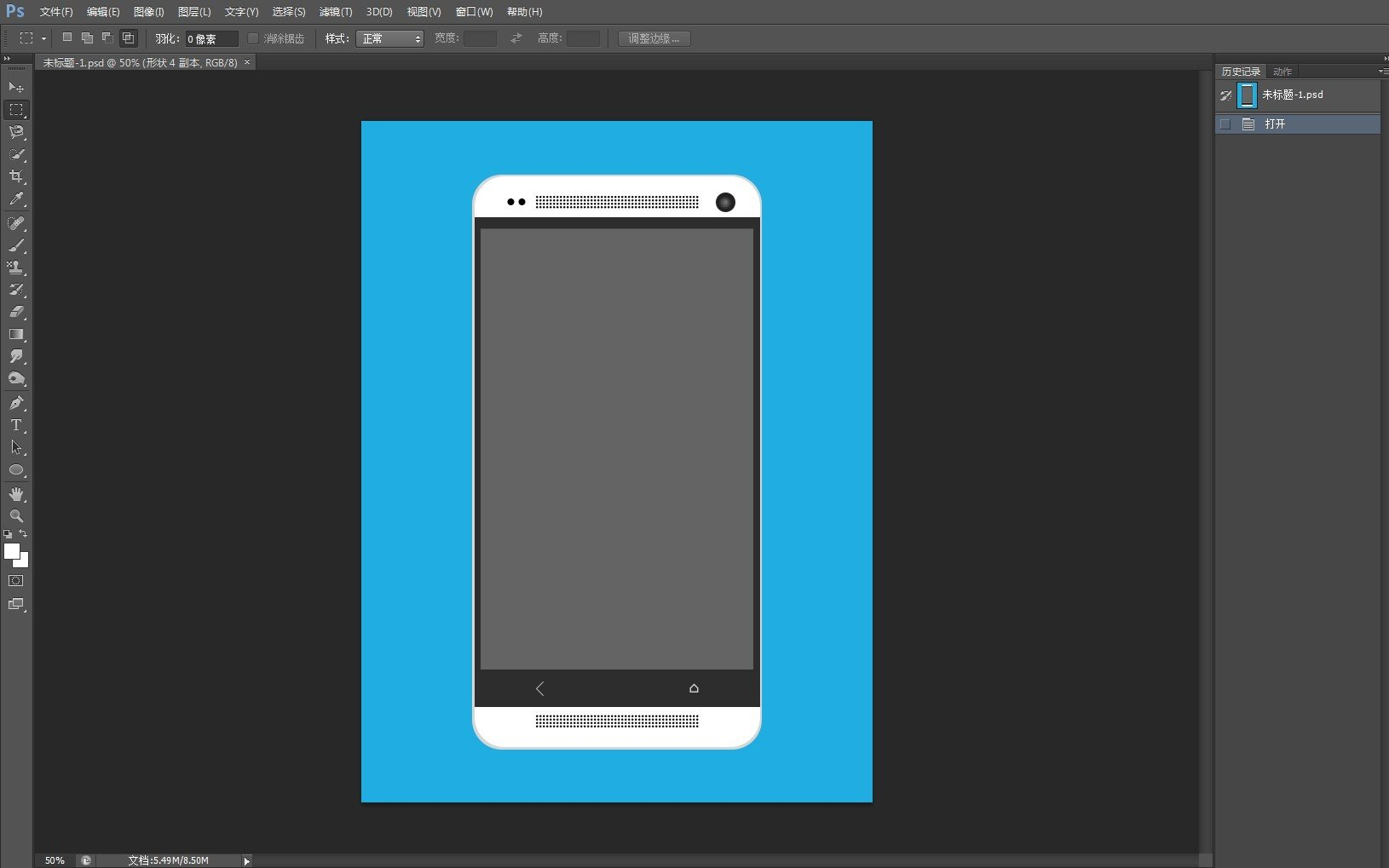 photoshop制作扁平化htc one - 手机界面设计,手机ui图片