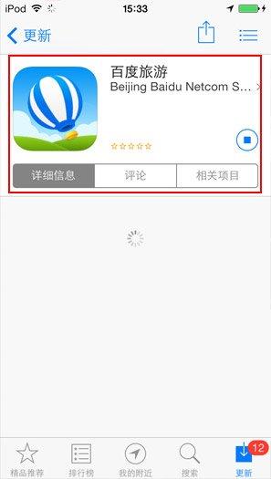 app2013121205
