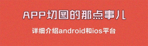 APP切图那点事儿–详细介绍android和ios平台apphead20131213
