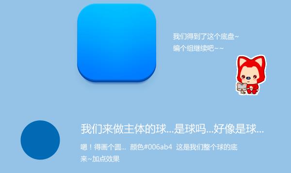 photoshop报名蓝色icon图标设计教程助理室内设计师v蓝色怎么绘制图片