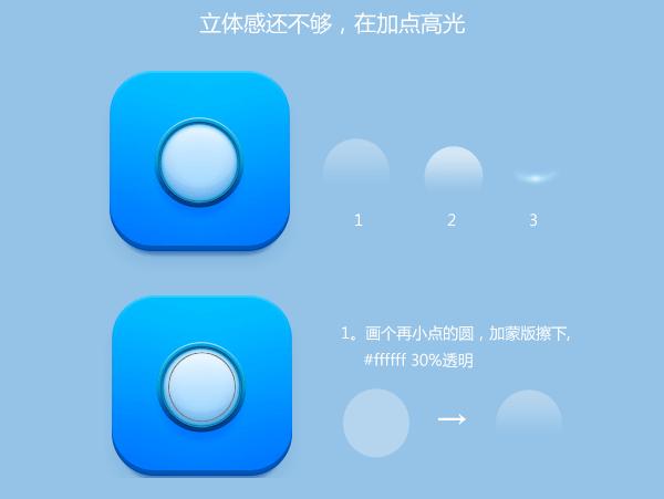 photoshop绘制图标icon景区设计教程蓝色厕所六合无绝对图片