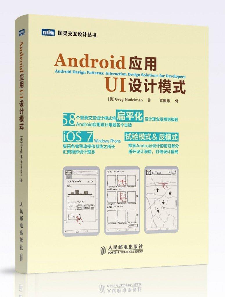 Android应用UI设计模式立体书调整