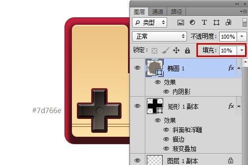 设计教程 红白机 游戏机 游戏手柄 游戏图标 手柄图标 小霸王 ps教程