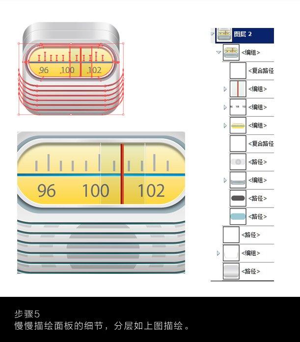 查看《[原创]AI+PS制作收音机ICO的简单教程》原图,原图尺寸:611x697