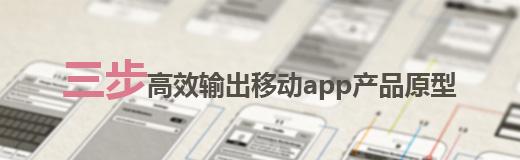 三步高效输出移动app产品原型 - guimobile莫贝网