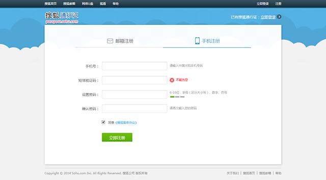浅析网站与app登录界面设计