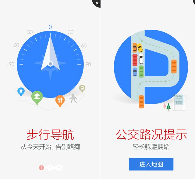 地图App启动引导页设计欣赏