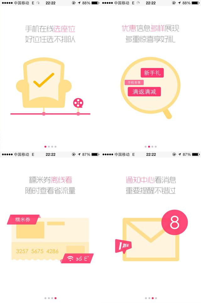22个知名App启动引导页设计欣赏