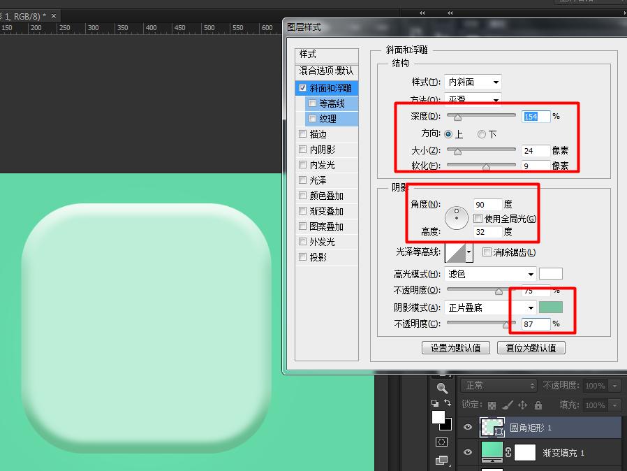 使用Photoshop图层样式绘制精致舒服的播放器图标9