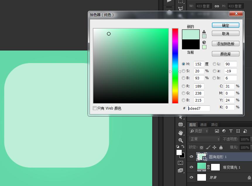 使用Photoshop图层样式绘制精致舒服的播放器图标8