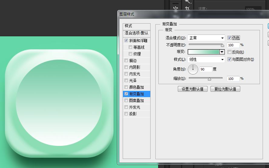 使用Photoshop图层样式绘制精致舒服的播放器图标icon201501018