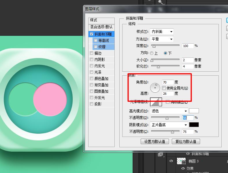 使用Photoshop图层样式绘制精致舒服的播放器图标17