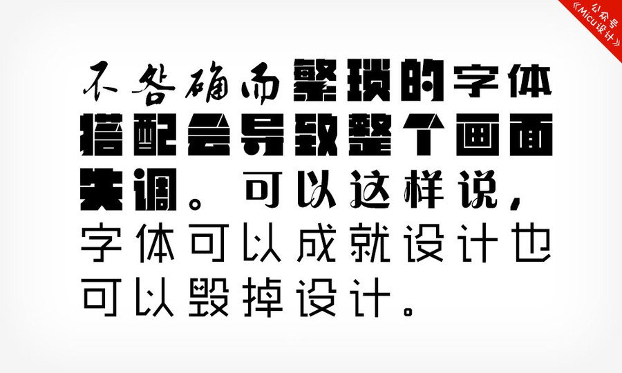 界面设计常用字体规范