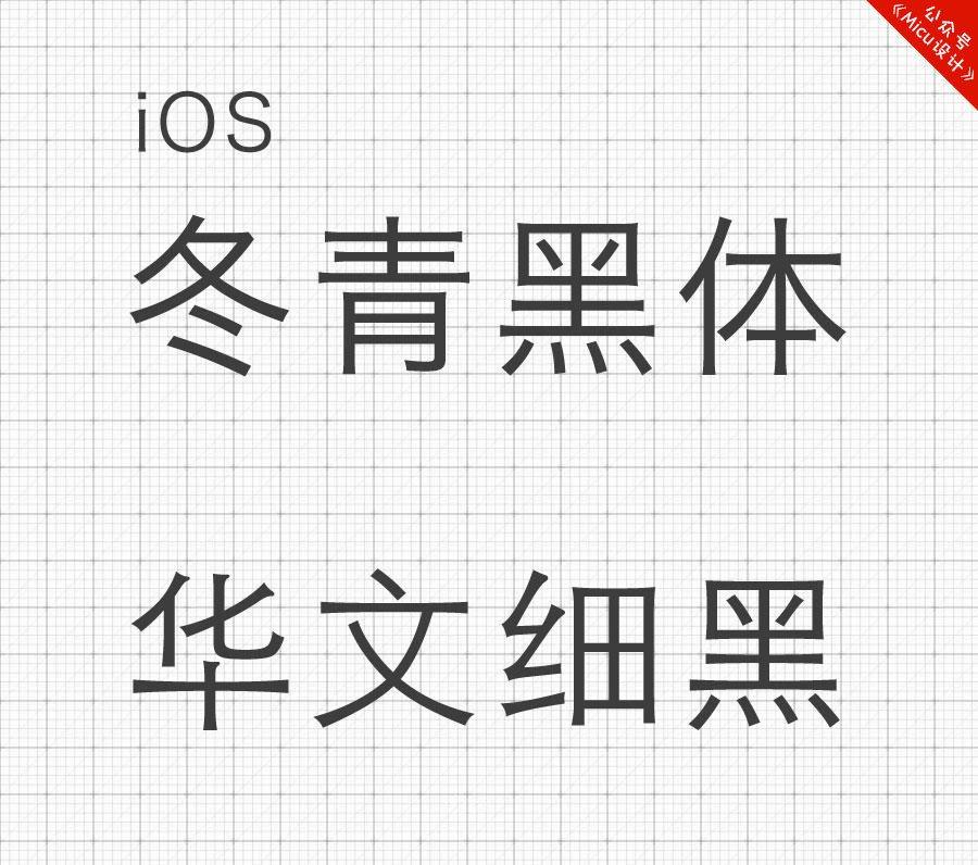 界面设计字体规范