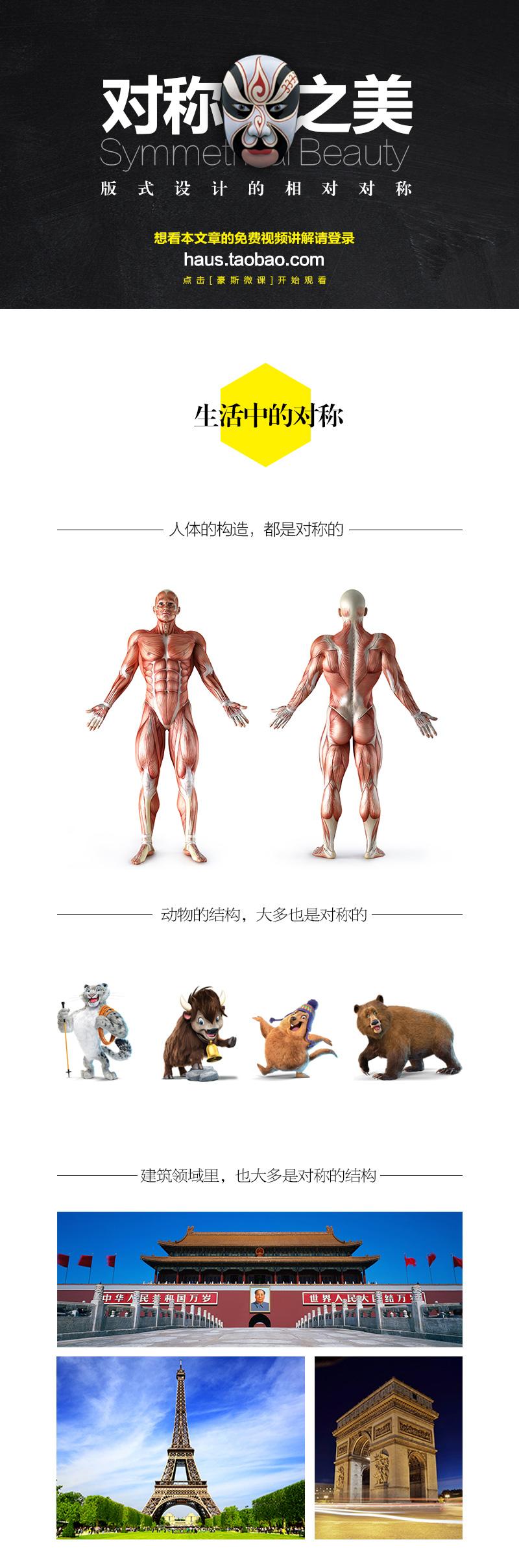 版式设计的相对对称01-莫贝网www.mobileui.cn